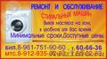 Ремонт стиральных машин,в Кургане 606-636, 55-02-63, Объявление #65922