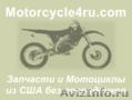 Запчасти для мотоциклов из США Курган