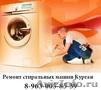 Ремонт стиральных машин в Кургане