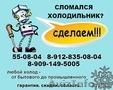 ремонт холодильников г.Курган