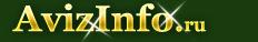 Услуги в Кургане,предлагаю услуги в Кургане,предлагаю услуги или ищу услуги на kurgan.avizinfo.ru - Бесплатные объявления Курган